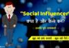 social influencer in hindi