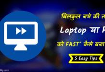 Laptop Ko Fast Kaise Banaye