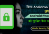 android mobile security in hindi