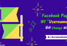facebook page username change kaise kare