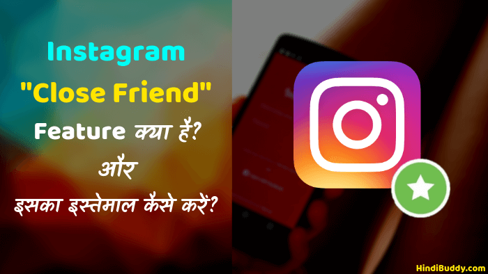 Instagram close friends feature ka use kaise kare
